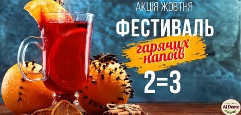 Акція жовтня: «Фестиваль гарячих напоїв»
