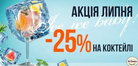 ICE ICE BABY -25%